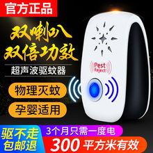 超声波驱蚊虫神器sh5用驱虫鼠ke灭蚊智能电子灭蝇防蚊子室内