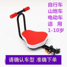 电瓶电sh车前置宝宝ke折叠自行车(小)孩座椅前座山地车宝宝座椅