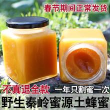 蜂蜜纯sh秦岭天然农li蜜糖野生蜜源峰蜜深山百花蜜500g