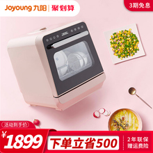九阳Xsh0全自动家ui台式免安装智能家电(小)型独立刷碗机