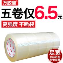 万胶鼎sh明胶带批发ng宽4.5/5.5/6cm封口包装胶带纸