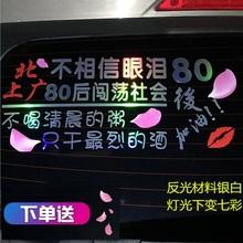 北上广sh相信眼泪8ui荡社会后窗玻璃个性创意文字装饰汽纸