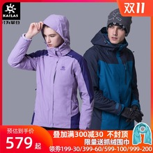 凯乐石sh合一冲锋衣ng户外运动防水保暖抓绒两件套登山服冬季