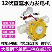 12vsh流涡轮水力wl(小)型野外家用直流大功率水冲式微型便携式