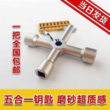 锁匙钥sh高十字型内wl功能门电箱电柜箱动车工具三角水龙头锁