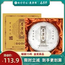 庆沣祥sh奖饼3年陈da彩云南熟茶庆丰祥礼盒357g