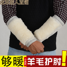 冬季保sh羊毛护肘胳oe节保护套男女加厚护臂护腕手臂中老年的