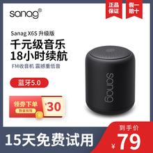 Sanshg无线蓝牙oe音量迷你音响户外低音炮(小)钢炮重低音3D环绕