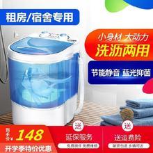 单桶洗衣机带脱水不占地迷