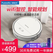 purshatic扫ia的家用全自动超薄智能吸尘器扫擦拖地三合一体机