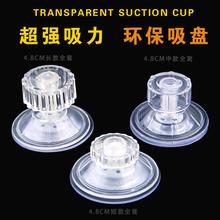 隔离盒sh.8cm塑ou杆M7透明真空强力玻璃吸盘挂钩固定乌龟晒台