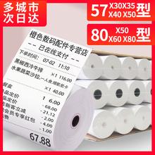 58msh(小)票机热敏uox80x50无管芯(小)票纸57x50美团外卖收银纸po收银