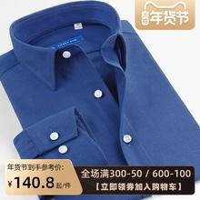 春季男sh长袖衬衫蓝pe中青年纯棉磨毛加厚纯色商务法兰绒衬衣