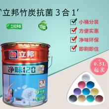 乳胶漆室内家用彩sh5立邦竹炭pe抗菌120三合一墙面修补(小)桶