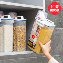 日本ashvel家用pe虫装密封米面收纳盒米盒子米缸2kg*3个装