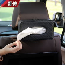 创意车sh纸巾盒椅背il式车载皮革抽纸盒汽车内饰用品
