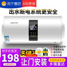 领乐热sh器电家用(小)il式速热洗澡淋浴40/50/60升L遥控式