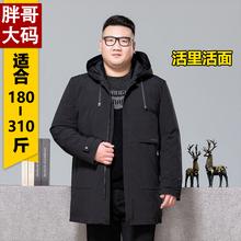 特大码sh070羽绒rk面厚加肥加大胖子宽松300男的290外套280斤