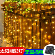 太阳能shed树上(小)rk灯串灯家用装饰庭院阳台花园户外防水七彩