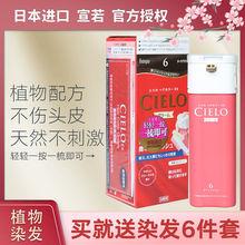 日本进sh美源CIErk若女士霜植物遮白发纯泡泡沫 染发剂