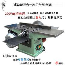 老式推sh式多功能电rp压刨电锯钻台刨台锯钻孔三合一