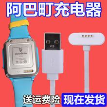 阿巴町sh118充电clardeen手表V116充电器s22数据线