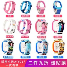 诺蓝 sh用于(小)天才cl表表带Y01宝宝手表带一代皮革硅胶防摔卡通电话手表表带