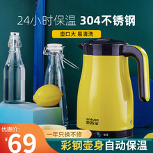 新苏尔sh热水壶家用ht304不锈钢自动断电保温开水茶壶热水壶