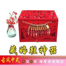 [shedr]结婚藏婚鞋神器带锁中式盒