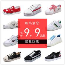 断码清sh(小)白鞋女2dr夏式新式帆布鞋单鞋女春式潮鞋运动女鞋板鞋