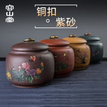 容山堂sh艺宜兴梅兰il封存储罐普洱罐(小)号茶缸茶具