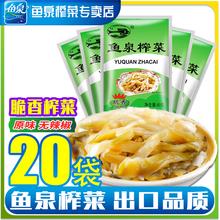 鱼泉脆sh榨菜80gng原味酱菜泡菜佐餐(小)菜清爽可口开味下饭菜