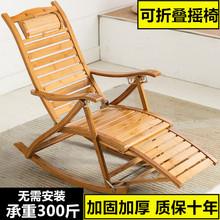 夏天摇sh椅竹躺椅折an阳台休闲家用懒的沙发靠椅靠背逍遥椅子