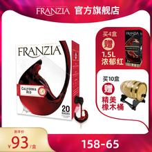 frashzia芳丝un进口3L袋装加州红干红葡萄酒进口单杯盒装红酒