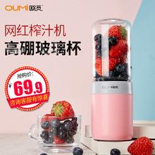 欧觅便sh式(小)型家用mg汁机迷你炸水果机学生电动榨汁杯