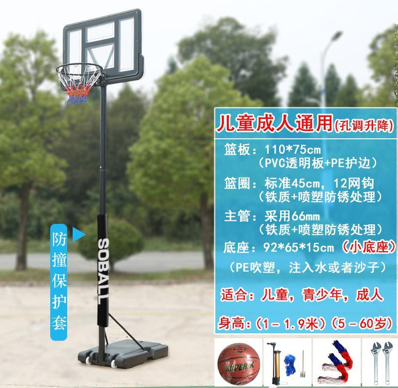 成的篮sh架家用户外mg可升降f移动室内青少年宝宝训练投蓝球