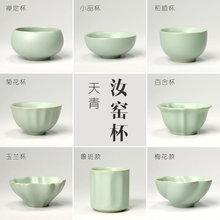 天青汝窑品茗杯 高档正品开sh10(小)茶杯hi茶碗功夫茶具