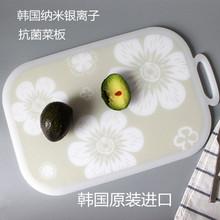 包邮韩国原装进口热销纳米银sh10菌菜板hi滑切菜板双面用环保