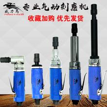 气动打sh机刻磨机工iu型磨光机抛光工具加长直磨机补胎风磨机