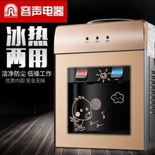 饮水机sh热台式制冷fu宿舍迷你(小)型节能玻璃冰温热