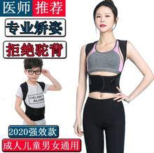娇正器sh背带 成年fu背矫正带 女士 背部少女韩国驼背矫正带