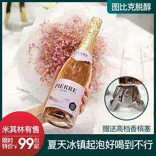 桃红香sh葡萄酒法国o2瓶无醇起泡酒750ml半甜型葡萄酒