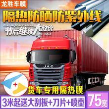 货车贴sh 双排货车o2大(小)卡车防晒太阳膜隔热防爆汽车车窗膜