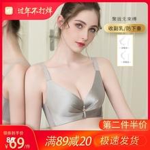内衣女sh钢圈超薄式ng(小)收副乳防下垂聚拢调整型无痕文胸套装