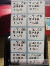 药店标sh打印机不干ng牌条码珠宝首饰价签商品价格商用商标