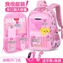 (小)学生sh包男女孩儿iz1-4年级减负冰箱式可打开好清洗超轻便