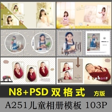 N8儿shPSD模板iz件2019影楼相册宝宝照片书方款面设计分层251