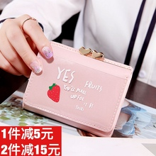 钱包短sh女士卡包钱le包少女学生宝宝可爱多功能三折叠零钱包
