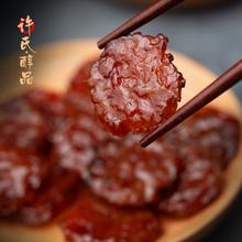 许氏醇品炭烤sh肉片肉干肉ni味可选网红零食(小)包装非靖江