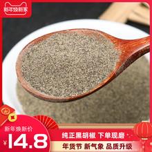 纯正黑sh椒粉500ni精选黑胡椒商用黑胡椒碎颗粒牛排酱汁调料散